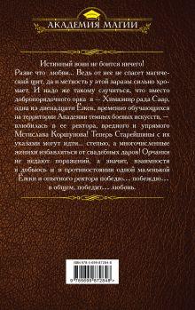 Обложка сзади Ёжка против ректора Ирина Эльба, Татьяна Осинская