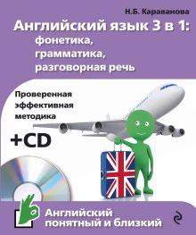 Караванова Н.Б. - Английский язык 3 в 1: фонетика, грамматика, разговорная речь + CD обложка книги