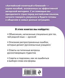 Обложка сзади Английский язык 3 в 1: фонетика, грамматика, разговорная речь + компакт-диск MP3 Н.Б. Караванова