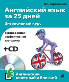 Обложка Английский язык за 25 дней. Интенсивный курс + компакт-диск MP3 Н.Б. Караванова