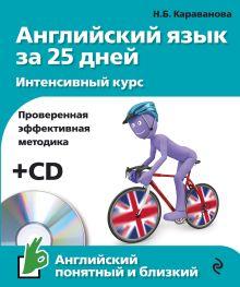 Караванова Н.Б. - Английский язык за 25 дней. Интенсивный курс + CD обложка книги
