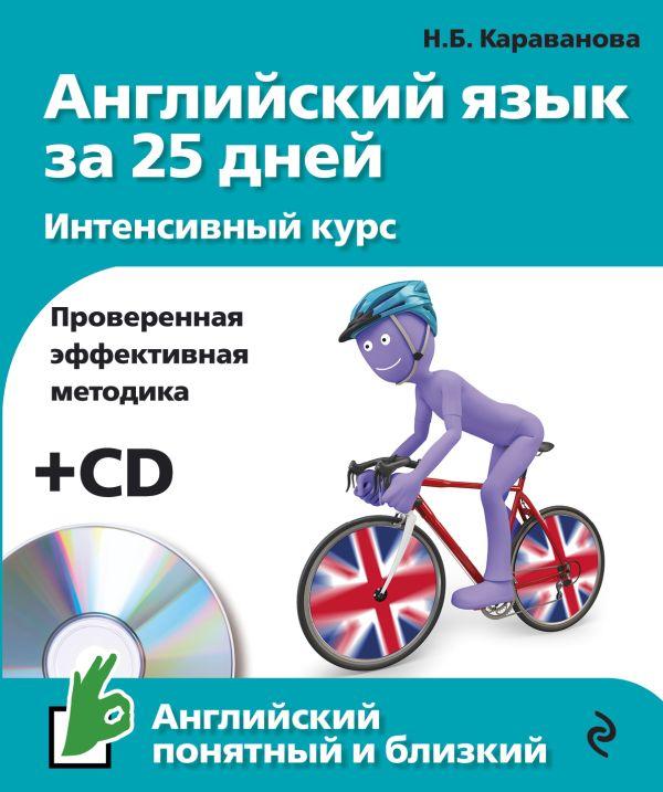 Английский язык за 25 дней. Интенсивный курс + CD Караванова Н.Б.