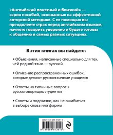 Обложка сзади Английский язык за 25 дней. Интенсивный курс + компакт-диск MP3 Н.Б. Караванова