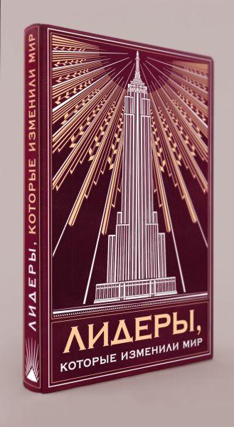 """Комплект """"Лидеры, которые изменили мир""""(книга+футляр)"""