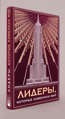 - Комплект Лидеры, которые изменили мир(книга+футляр) обложка книги