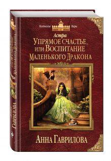 Гаврилова А.С. - Астра. Упрямое счастье, или Воспитание маленького дракона обложка книги