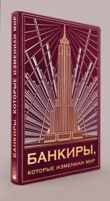 - Комплект Банкиры, которые изменили мир(книга+футляр) обложка книги