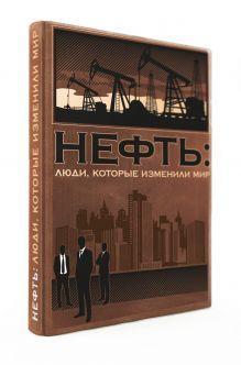 - Комплект Нефть: люди, которые изменили мир(книга+футляр) обложка книги