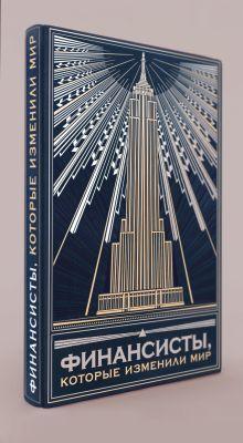 - Комплект Финансисты, которые изменили мир(книга+футляр) обложка книги