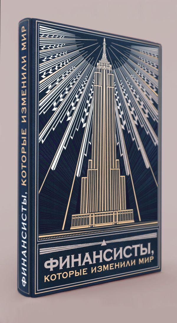"""Комплект """"Финансисты, которые изменили мир""""(книга+футляр)"""