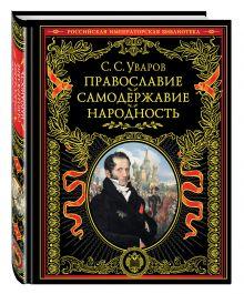 Уваров С.С. - Православие. Самодержавие. Народность обложка книги