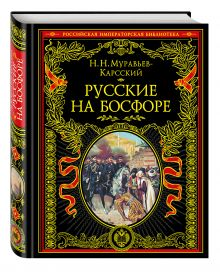 Муравьев-Карсский Н.Н. - Русские на Босфоре обложка книги