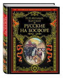 Русские на Босфоре обложка книги