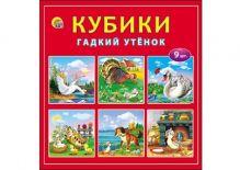 - КУБИКИ ПЛАСТИКОВЫЕ 9 шт. ГАДКИЙ УТЁНОК (Арт. И-1379) обложка книги
