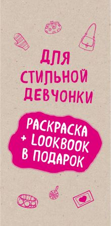 Обложка Для стильной девчонки. Раскраска + LookBook в подарок (бандероль)