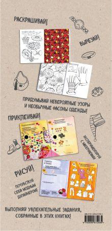 Обложка сзади Для стильной девчонки. Раскраска + LookBook в подарок (бандероль)