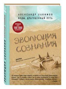 Хакимов А. - Эволюция сознания обложка книги