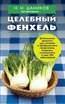- Эффективные народные средства лечения (4) (комплект) обложка книги