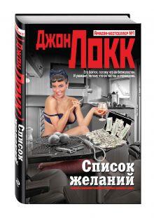 Локк Дж. - Список желаний обложка книги