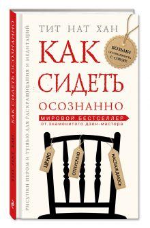 Тит Нат Хан - Как сидеть осознанно обложка книги