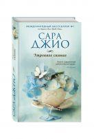 Джио С. - Утреннее сияние' обложка книги