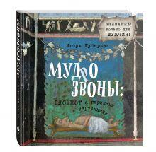 Губерман И. - Мудрозвоны: блокнот с гариками и картинками обложка книги