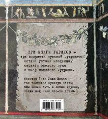 Обложка сзади Мудрозвоны: блокнот с гариками и картинками Игорь Губерман