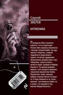 Обложка сзади Антибомба Сергей Зверев