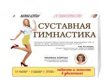 Корпан М. - Суставная гимнастика: стройная фигура, осанка, походка обложка книги