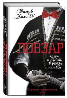 Халилов Д. - Ловзар обложка книги