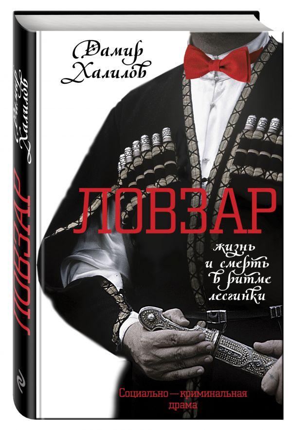 Ловзар Халилов Д.