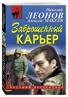 Леонов Н.И., Макеев А.В. - Заброшенный карьер обложка книги