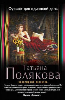 Полякова Т.В. - Фуршет для одинокой дамы обложка книги