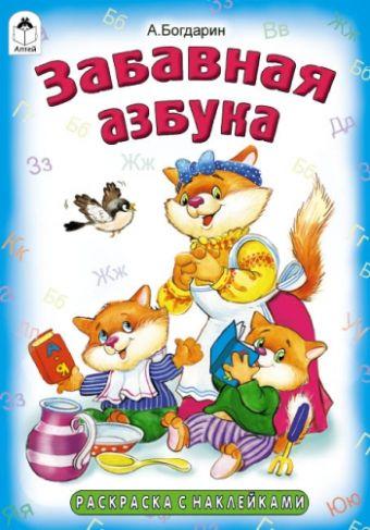Забавная азбука (азбука с наклейками) А. Богдарин, Н. Губарева