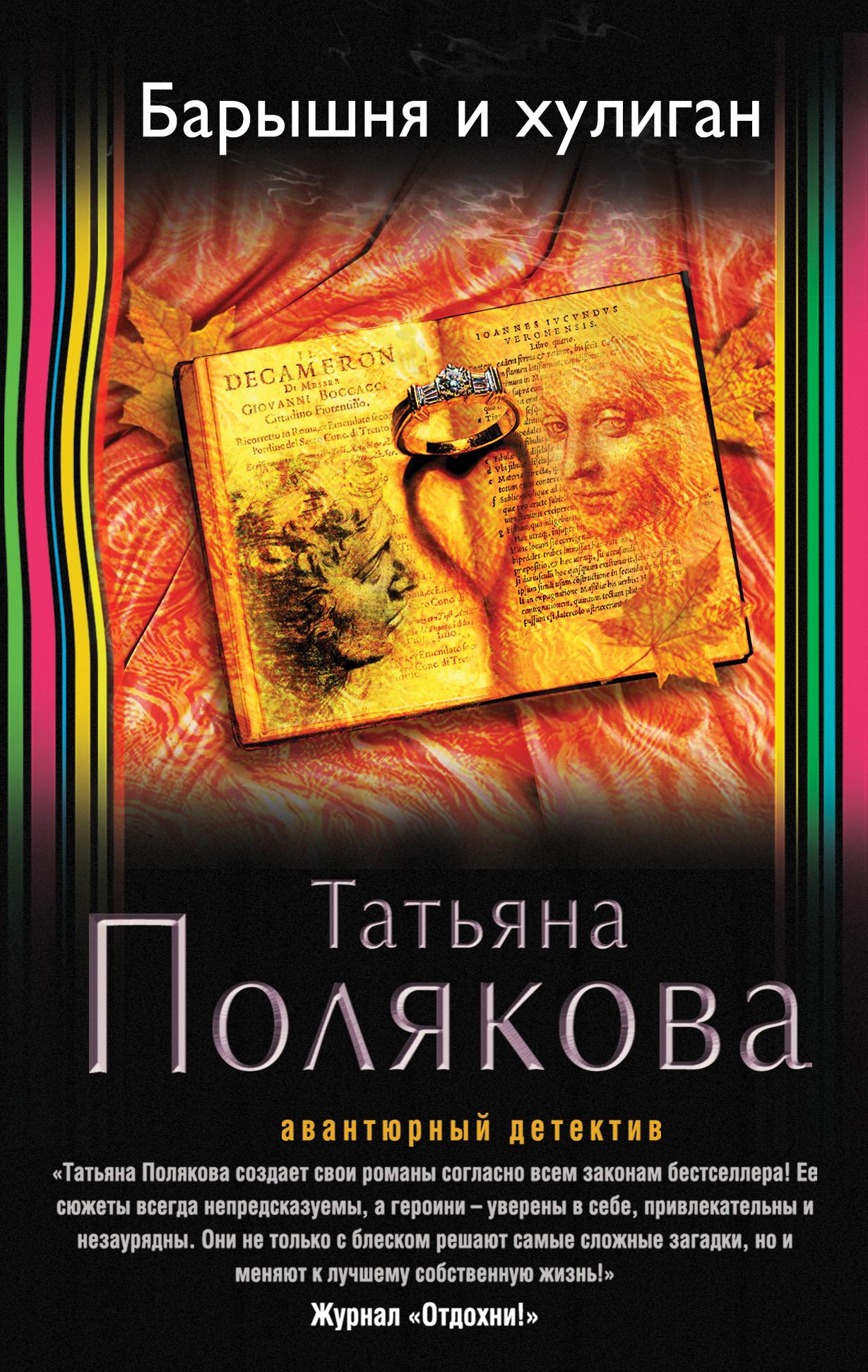 Полякова Т.В. Барышня и хулиган ольга рожнёва прожить жизнь набело