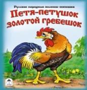 Петя-петушок золотой гребешок (книжки на картоне) Р. Кобзарев