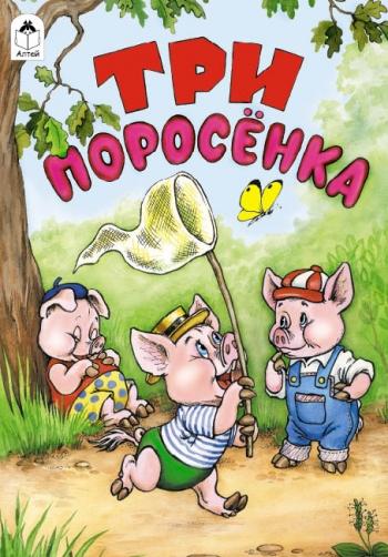 Три поросенка ( сказки) М. Тарловский, Р. Кобзарев