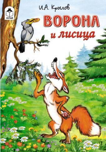 Ворона и лисица ( Сказки) И. А. Крылов