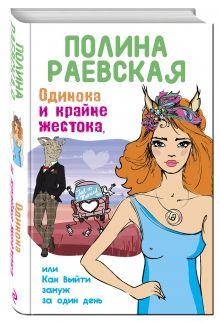 Раевская П. - Одинока и крайне жестока, или Как выйти замуж за один день обложка книги