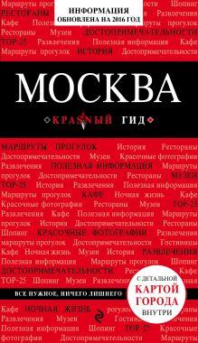 Обложка Москва. 4-е изд., испр. и доп. Чередниченко О.В.