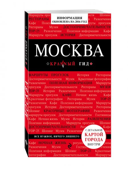 Москва. 4-е изд., испр. и доп.