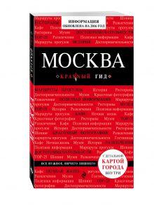 Чередниченко О.В. - Москва. 4-е изд., испр. и доп. обложка книги