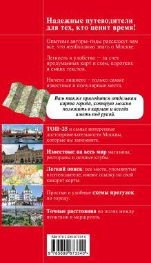 Обложка сзади Москва. 4-е изд., испр. и доп. Чередниченко О.В.