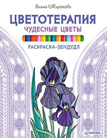 Миронова Я А - Раскраска-зендудл. Цветотерапия. Чудесные цветы обложка книги