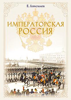 Императорская Россия Анисимов Е В