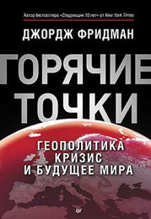 Фридман Д - Горячие точки. Геополитика, кризис  и будущее мира обложка книги