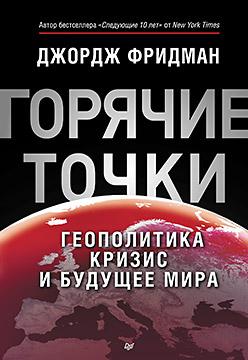 """Горячие"" точки. Геополитика, кризис  и будущее мира Фридман Д"
