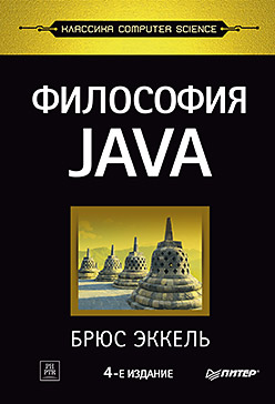 Философия Java. 4-е полное изд. Эккель Б