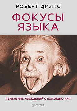 Фокусы языка. Изменение убеждений с помощью НЛП Дилтс Р