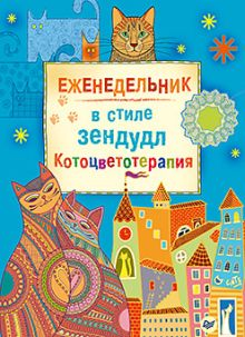 Миронова Я А - Еженедельник в стиле зендудл. Котоцветотерапия обложка книги